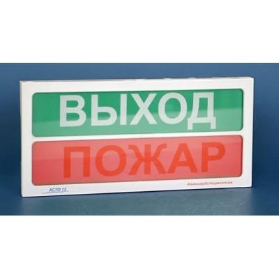 """Оповещатель пожарный световой """"АСТО12/1"""" (выход/пожар)"""